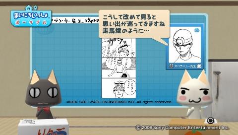torosute2009/8/28 スペランカー先生 15