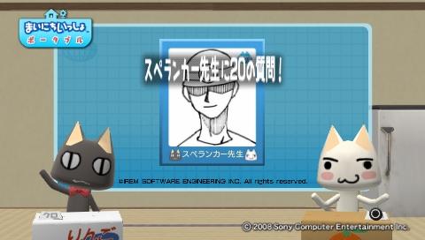 torosute2009/8/28 スペランカー先生 17