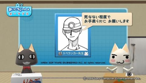 torosute2009/8/28 スペランカー先生 18