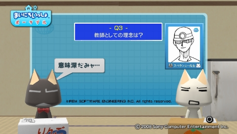 torosute2009/8/28 スペランカー先生 25