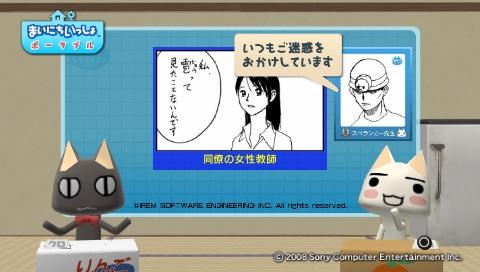 torosute2009/8/28 スペランカー先生 27