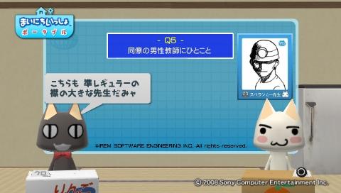 torosute2009/8/28 スペランカー先生 28