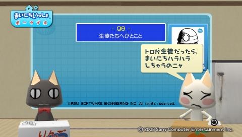 torosute2009/8/28 スペランカー先生 31