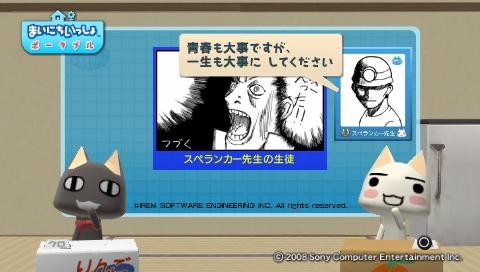 torosute2009/8/28 スペランカー先生 32