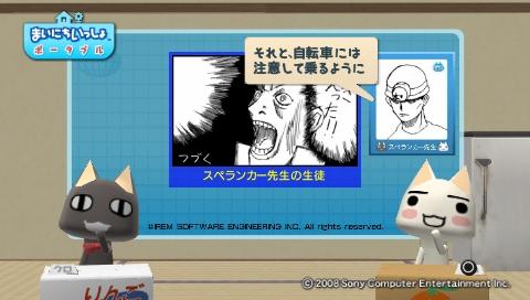 torosute2009/8/28 スペランカー先生 33