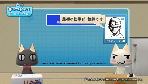 torosute2009/8/28 スペランカー先生 36