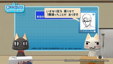 torosute2009/8/28 スペランカー先生 47