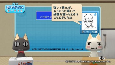 torosute2009/8/28 スペランカー先生 48
