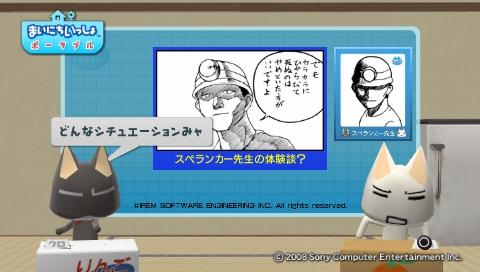 torosute2009/8/28 スペランカー先生 49