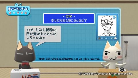 torosute2009/8/28 スペランカー先生 51