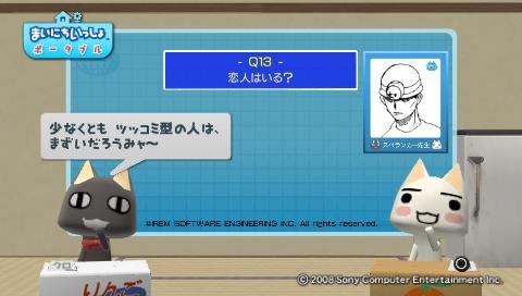 torosute2009/8/28 スペランカー先生 53