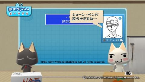 torosute2009/8/28 スペランカー先生 62