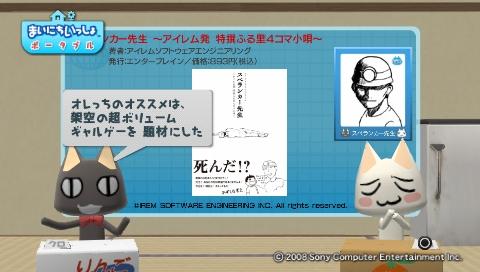 torosute2009/8/28 スペランカー先生 73