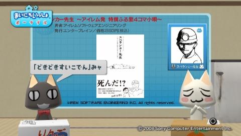 torosute2009/8/28 スペランカー先生 74