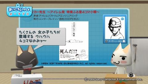 torosute2009/8/28 スペランカー先生 75