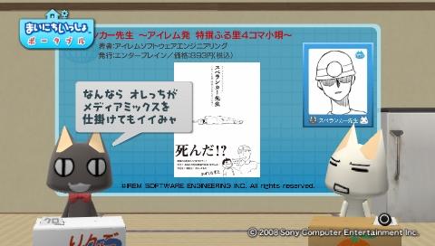torosute2009/8/28 スペランカー先生 77