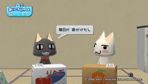 torosute2009/8/28 スペランカー先生 80