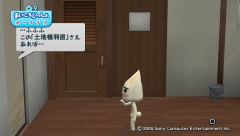 torosute2009/8/29 白騎士アップデート