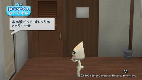 torosute2009/8/29 白騎士アップデート 2