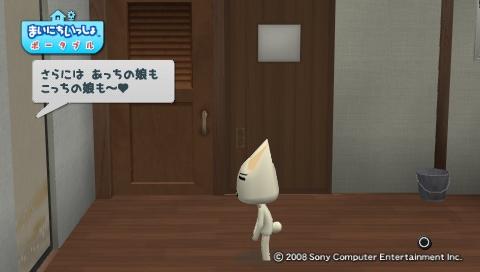 torosute2009/8/29 白騎士アップデート 3