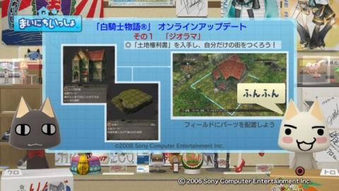 torosute2009/8/29 白騎士アップデート 7
