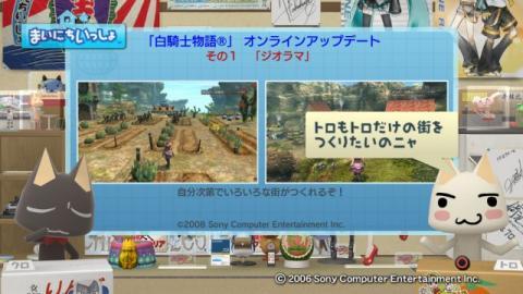 torosute2009/8/29 白騎士アップデート 8