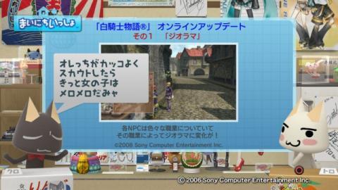 torosute2009/8/29 白騎士アップデート 11