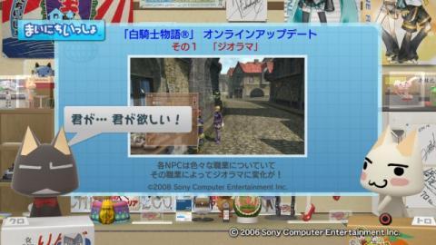 torosute2009/8/29 白騎士アップデート 12