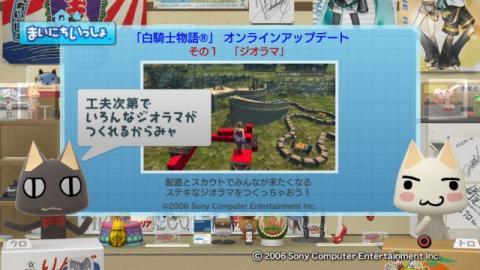 torosute2009/8/29 白騎士アップデート 14