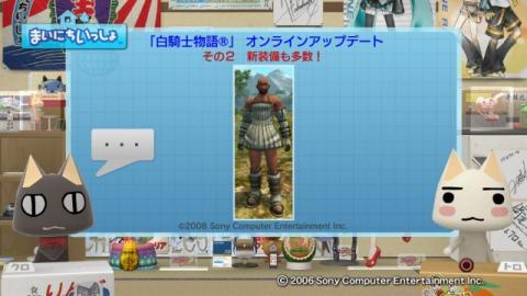 torosute2009/8/29 白騎士アップデート 17