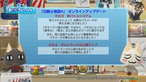 torosute2009/8/29 白騎士アップデート 19