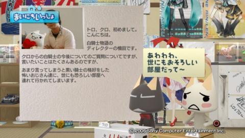 torosute2009/8/29 白騎士アップデート 21