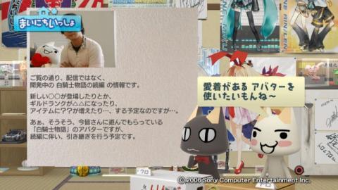 torosute2009/8/29 白騎士アップデート 24