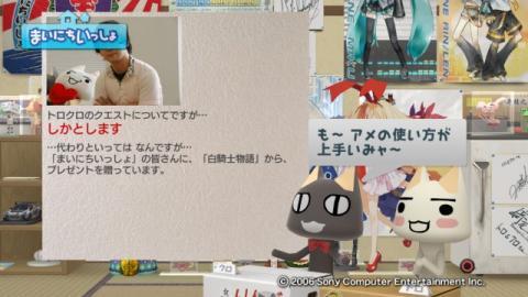 torosute2009/8/29 白騎士アップデート 27