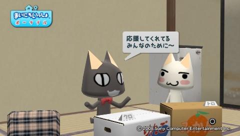 torosute2009/8/30 とろちゃ 2