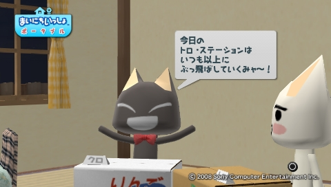 torosute2009/8/30 とろちゃ 3