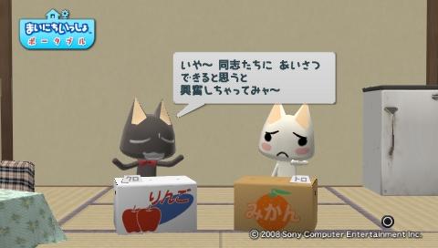 torosute2009/8/30 とろちゃ 4