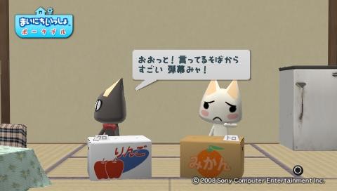 torosute2009/8/30 とろちゃ 5