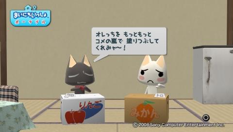 torosute2009/8/30 とろちゃ 6