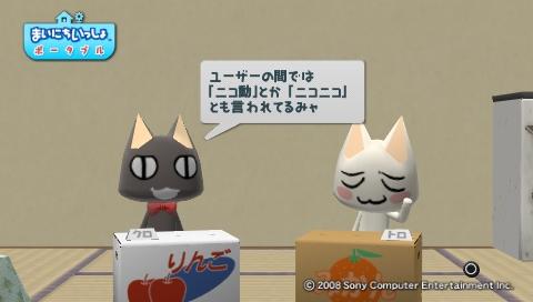 torosute2009/8/30 とろちゃ 8