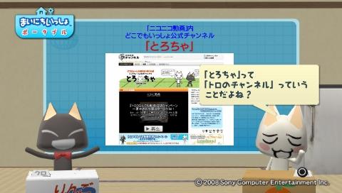 torosute2009/8/30 とろちゃ 9