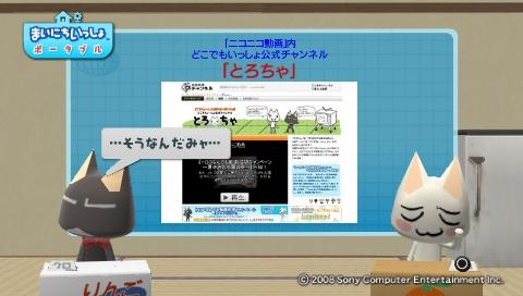 torosute2009/8/30 とろちゃ 10