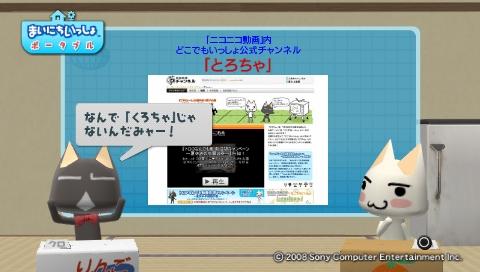torosute2009/8/30 とろちゃ 11