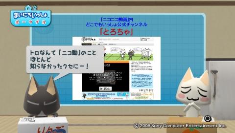 torosute2009/8/30 とろちゃ 12