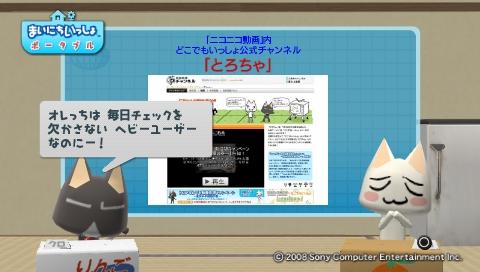 torosute2009/8/30 とろちゃ 13