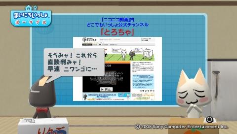 torosute2009/8/30 とろちゃ 14