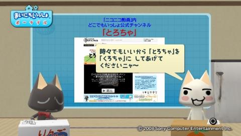 torosute2009/8/30 とろちゃ 15