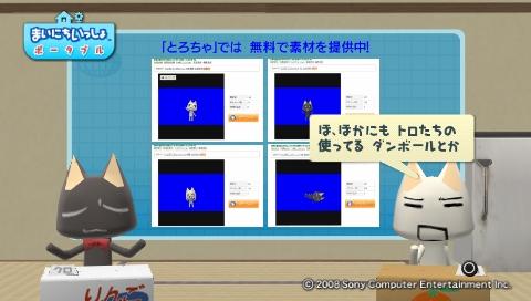 torosute2009/8/30 とろちゃ 16