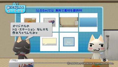 torosute2009/8/30 とろちゃ 17