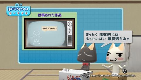 torosute2009/8/30 とろちゃ 21
